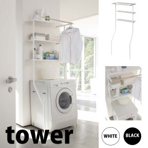 ◎◎★山崎実業 立て掛けランドリーシェルフ タワー ホワイト LD-I WH tower 洗濯 ラック 棚 省スペース スリム フレーム シンプル k-mori