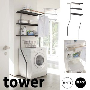 ◎◎★山崎実業 立て掛けランドリーシェルフ タワー ブラック LD-I BK tower 洗濯 ラック 棚 省スペース スリム フレーム シンプル k-mori