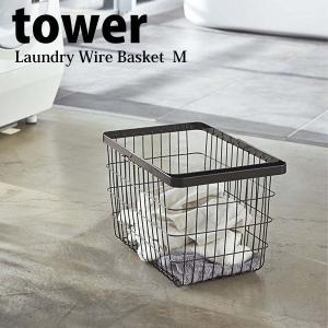 ◎◎★山崎実業 ランドリーワイヤーバスケット タワー M ブラック LD-TW A M BK 洗濯 かご 収納 整理用品 小物入れ 脱衣カゴ k-mori
