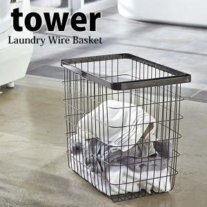 ◎◎★山崎実業 ランドリーワイヤーバスケット タワー L ブラック LD-TW A L BK おしゃれ 北欧 洗濯物入れ シンプル ナチュラル かご 収納 k-mori
