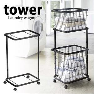 ◎◎★山崎実業 ランドリーワゴン タワー 2段 ブラック LD-TW E BK 洗濯 かご 収納 整理 脱衣かご置き 台 k-mori