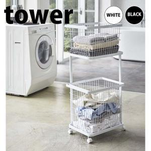 ◎◎★山崎実業 ランドリーワゴン+バスケット タワー ホワイト LD-TW E SET WH シンプル インテリア おしゃれ 洗濯かご 雑貨 小物 ラック k-mori