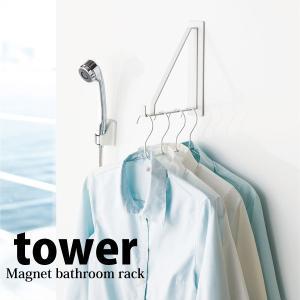 tower ◎◎★山崎実業 マグネットバスルーム物干しハンガー タワー ホワイト yamazaki 浴室 収納 マグネット 浴室乾燥 おしゃれ|k-mori