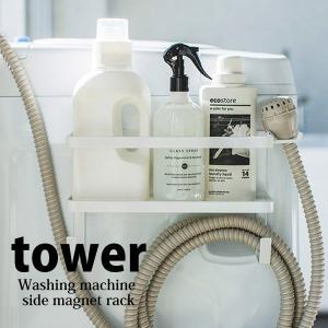 tower ◎◎★ 山崎実業 ホースホルダー付き洗濯機横マグネットラック タワー  ホワイト 4768 YAMAZAKI TOWER ランドリー 収納 壁面 磁石 省スペース k-mori