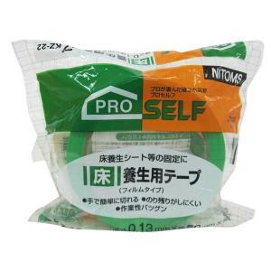 ニトムズ 床養生用テープ 緑 KZ-22 50mm×25m J2110 [マスキングテープ] ぼうさい 防災用品 ガムテープ ビニールテープ 固定|k-mori