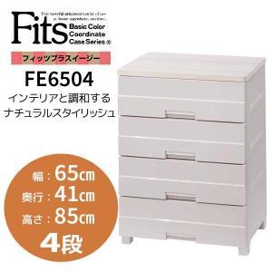 ■商品サイズ:W65×D41×H85cm ■材質:本体・引出し・ロック、ローラー・前パネル/ポリプロ...