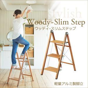 踏み台 天馬 ウッディ-スリムステップ3 踏み台 足場台 脚立 木目柄 折りたたみ 軽量 アルミ フォールディングステップ インテリア tenmma|k-mori