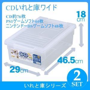天馬 CDいれと庫ワイド 2個組 収納ケース 衣装ケース 収納ボックス TENMA 小物収納 小物整理|k-mori