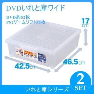 天馬 DVDいれと庫ワイド 2個組 収納ケース 衣装ケース 収納ボックス TENMA 小物収納 小物整理|k-mori