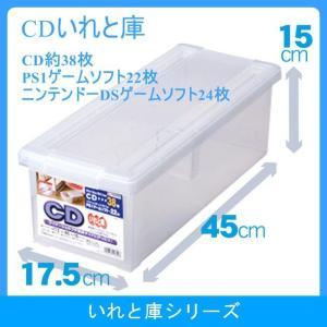 天馬 CDいれと庫 収納ケース 衣装ケース 収納ボックス TENMA 小物収納 小物整理|k-mori
