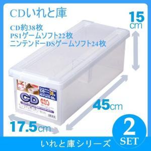 天馬 CDいれと庫 2個組 収納ケース 衣装ケース 収納ボックス TENMA 小物収納 小物整理|k-mori