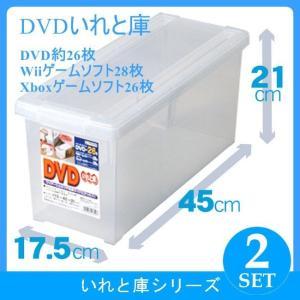 天馬 DVDいれと庫 2個組 収納ケース 衣装ケース 収納ボックス TENMA 小物収納 小物整理|k-mori