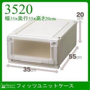★ 天馬 Fits フィッツユニットケース 3520(収納ケース/衣装ケース/収納ボックス/TENMA/FITS)|k-mori