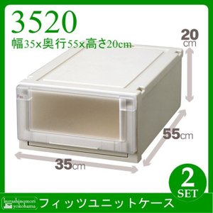 天馬 Fits フィッツユニットケース 3520(2個組)(収納ケース/衣装ケース/収納ボックス/TENMA/FITS)|k-mori