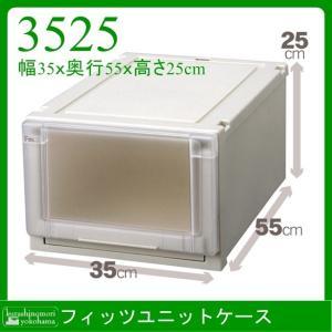 ★ 天馬 Fits フィッツユニットケース 3525(収納ケース/衣装ケース/収納ボックス/TENMA/FITS)|k-mori