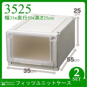 天馬 Fits フィッツユニットケース 3525(2個組)(収納ケース/衣装ケース/収納ボックス/TENMA/FITS)|k-mori