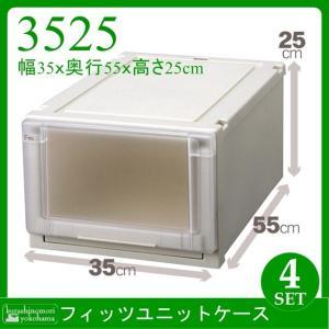 天馬 Fits フィッツユニットケース 3525(4個組)(収納ケース/衣装ケース/収納ボックス/TENMA/FITS)|k-mori