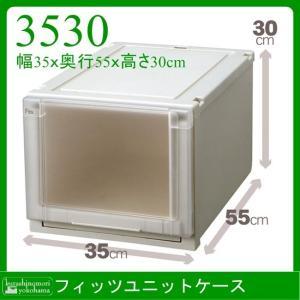 ★ 天馬 Fits フィッツユニットケース 3530(収納ケース/衣装ケース/収納ボックス/TENMA/FITS)|k-mori