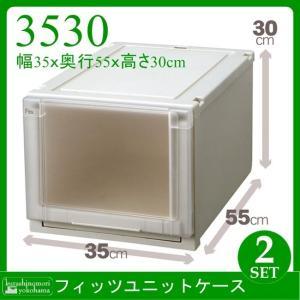 天馬 Fits フィッツユニットケース 3530(2個組)(収納ケース/衣装ケース/収納ボックス/TENMA/FITS)|k-mori