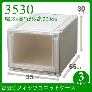 天馬 Fits フィッツユニットケース 3530(3個組)(収納ケース/衣装ケース/収納ボックス/TENMA/FITS)|k-mori