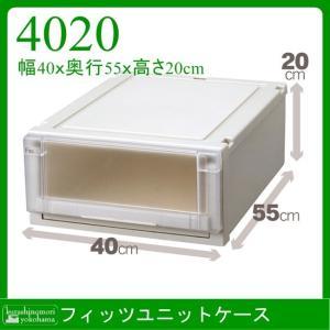★ 天馬 Fits フィッツユニットケース 4020(収納ケース/衣装ケース/収納ボックス/TENMA/FITS)|k-mori