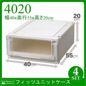 天馬 Fits フィッツユニットケース 4020(4個組)(収納ケース/衣装ケース/収納ボックス/TENMA/FITS)|k-mori