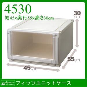 【期間特価】 天馬 Fits フィッツユニットケース 4530 収納ケース 衣装ケース 収納ボックス TENMA FITS|k-mori