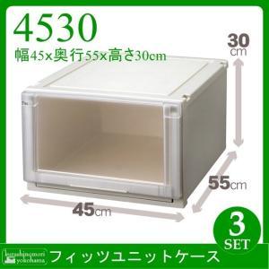 天馬 Fits フィッツユニットケース 4530(3個組)(収納ケース/衣装ケース/収納ボックス/TENMA/FITS)|k-mori