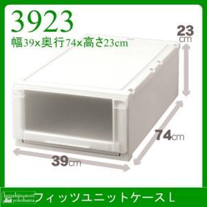 天馬 Fits フィッツユニットケース L3923 収納ケース 衣装ケース 収納ボックス TENMA FITS|k-mori