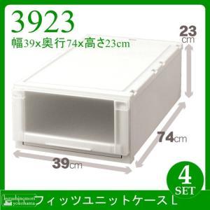 収納ケース 天馬 Fits フィッツユニットケース L3923 4個組  衣装ケース 収納ボックス TENMA FITS|k-mori