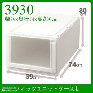 天馬 Fits フィッツユニットケース L3930 収納ケース 衣装ケース 収納ボックス TENMA FITS|k-mori
