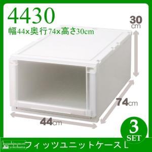 収納ケース 天馬 Fits フィッツユニットケース L4430 3個組  衣装ケース 収納ボックス TENMA FITS|k-mori