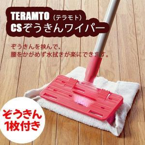 TERAMTO テラモト CSぞうきんワイパー レッド CL4240102 床掃除 拭き掃除 水拭き モップ 雑巾がけ
