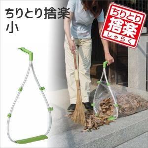 清掃用具 テラモト ちりとり拾楽 小 ごみ袋 チリトリ ゴミ捨て 掃除 清掃|k-mori