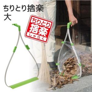 清掃用具 テラモト ちりとり拾楽 大 ごみ袋 チリトリ ゴミ捨て 掃除 清掃|k-mori