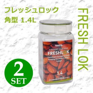 タケヤ化学 密封 保存容器フレッシュロック 角型 1.4L 2個組 食品 プラスチック 密閉 プラスチック保存容器 ストッカー 4904776512391-002|k-mori