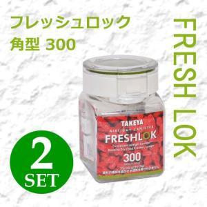 タケヤ化学 密封 保存容器フレッシュロック 角型 300 2個組 食品 プラスチック 密閉 プラスチック保存容器 ストッカー 4904776512698-002|k-mori