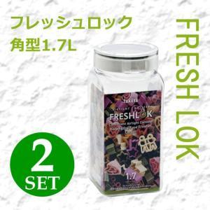 タケヤ化学 密封 保存容器フレッシュロック 角型1.7L 2個組 食品 プラスチック 密閉 プラスチック保存容器 ストッカー 4904776513398-002|k-mori