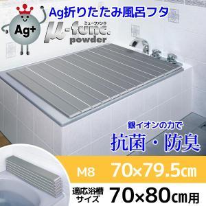 ケイマック AG 折りたたみ風呂ふた M-8 70×80cm用(カビない風呂フタ/銀イオン配合/抗菌/コンパクト/風呂蓋/ふろふた/フロフタ)|k-mori