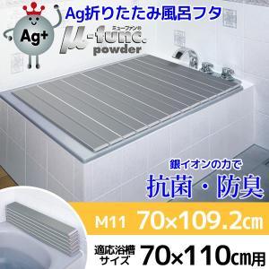 ケイマック AG 折りたたみ風呂ふた M-11 70×110cm用(カビない風呂フタ/銀イオン配合/抗菌/コンパクト/風呂蓋/ふろふた/フロフタ)|k-mori