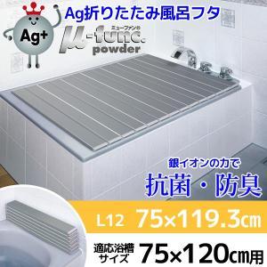 ケイマック AG 折りたたみ風呂ふた L-12 75×120cm用(カビない風呂フタ/銀イオン配合/抗菌/コンパクト/風呂蓋/ふろふた/フロフタ)|k-mori