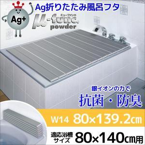 ケイマック AG 折りたたみ風呂ふた W-14 80×140cm用(カビない風呂フタ/銀イオン配合/抗菌/コンパクト/風呂蓋/ふろふた/フロフタ)|k-mori