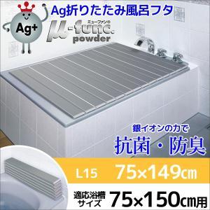 ケイマック AG 折りたたみ風呂ふた L-15 75×150cm用(カビない風呂フタ/銀イオン配合/抗菌/コンパクト/風呂蓋/ふろふた/フロフタ)|k-mori