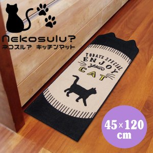 ◎◎OKATO オカトー Nekosulu? ネコスル キッチンマット 45cm×120cm Enjoy Cat (ラグ ファブリック 丸洗い 洗濯可 すべり止め 猫)|k-mori