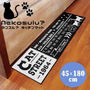 ◎◎OKATO オカトー Nekosulu? ネコスル キッチンマット 45cm×180cm Cat Street (ラグ ファブリック 丸洗い 洗濯可 すべり止め 猫)|k-mori