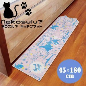 ◎◎OKATO オカトー Nekosulu? ネコスル キッチンマット 45cm×180cm Happy Cat (ラグ ファブリック 丸洗い 洗濯可 すべり止め 猫)|k-mori