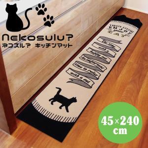 ◎◎OKATO オカトー Nekosulu? ネコスル キッチンマット 45cm×240cm Enjoy Cat (ラグ ファブリック 丸洗い 洗濯可 すべり止め 猫)|k-mori