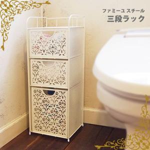 ◎◎ OKATO オカトー ファミーユ スチール 三段ラック ホワイト 収納 トイレ 隙間 チェスト 整理棚 収納棚 北欧 4905016256693|k-mori