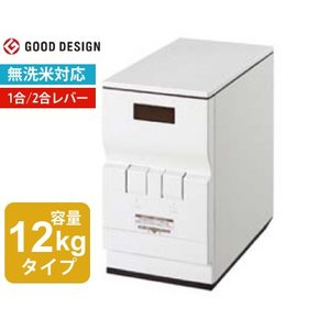 ● エムケー精巧 計量米びつ ライスエース RC-12W 無洗米対応(12kg/ライスボックス/ハイザー/無洗米/兼用/新米)|k-mori