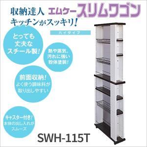 ● エムケー精巧 スリムワゴン ハイタイプ SWH-115T k-mori